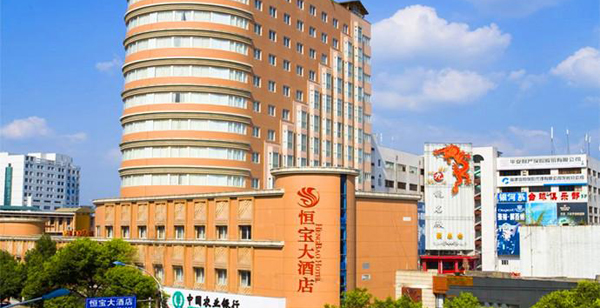 龙岩恒宝大酒店